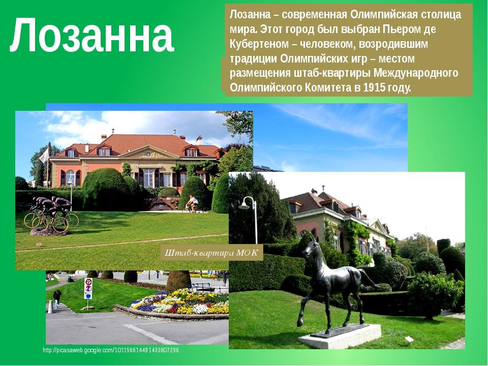 Лозанна Знаменитый международный курорт и туристический центр. Лозанна живопи...