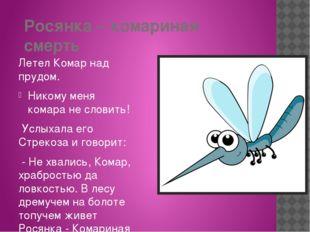 Росянка – комариная смерть Летел Комар над прудом. Никому меня комара не слов