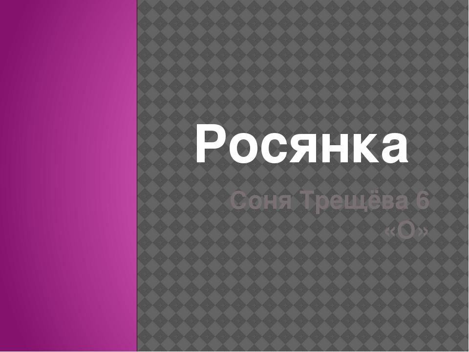 Соня Трещёва 6 «О» Росянка