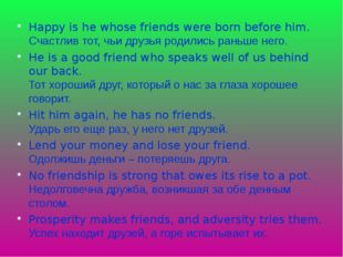 Happy is he whose friends were born before him. Счастлив тот, чьи друзья роди