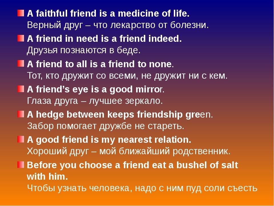 A faithful friend is a medicine of life. Верный друг – что лекарство от болез...