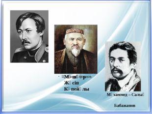 Шоқан уәлиханов Мәшһүр Жүсіп Көпейұлы Мұхаммед – Салық Бабажанов