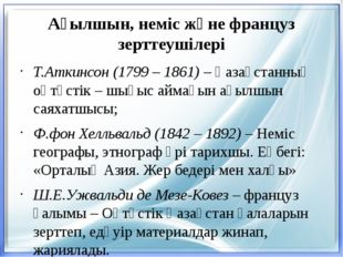 Ағылшын, неміс және француз зерттеушілері Т.Аткинсон (1799 – 1861) – Қазақста