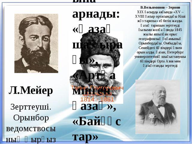 В.Вельяминов – Зернов ХІХ ғасырда аяғында «ХV – ХVІІІ ғасыр ортасындағы Кіші...