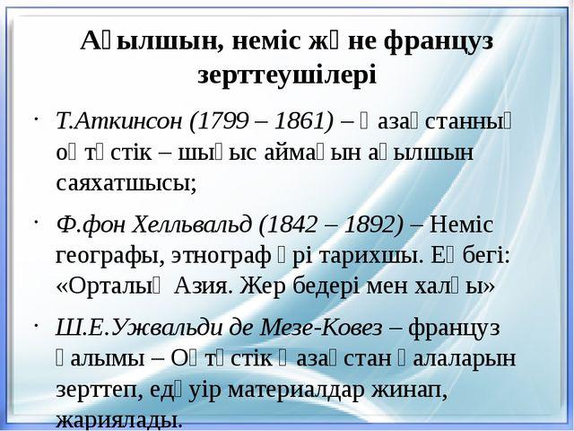 Ағылшын, неміс және француз зерттеушілері Т.Аткинсон (1799 – 1861) – Қазақста...
