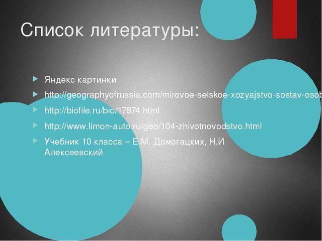 Список литературы: Яндекс картинки http://geographyofrussia.com/mirovoe-selsk...