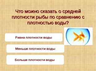 Что можно сказать о средней плотности рыбы по сравнению с плотностью воды? Ра