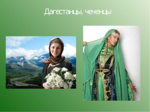 Дагестанцы, чеченцы