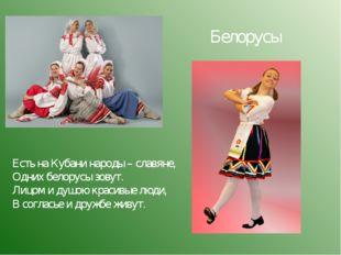 Есть на Кубани народы – славяне, Одних белорусы зовут. Лицом и душою красивые