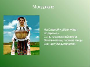 На Славной Кубани живут молдаване – Сыны плодородной земли. Веселые песни, го