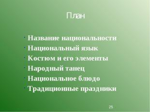 План Название национальности Национальный язык Костюм и его элементы Народны
