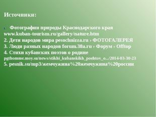 Источники: Фотографии природы Краснодарского края www.kuban-tourism.ru/galler