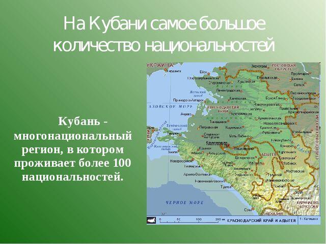 На Кубани самое большое количество национальностей Кубань - многонациональный...