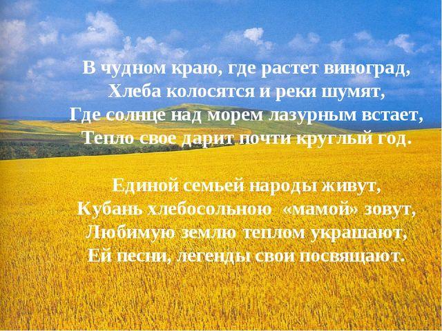 В чудном краю, где растет виноград, Хлеба колосятся и реки шумят, Где солнце...