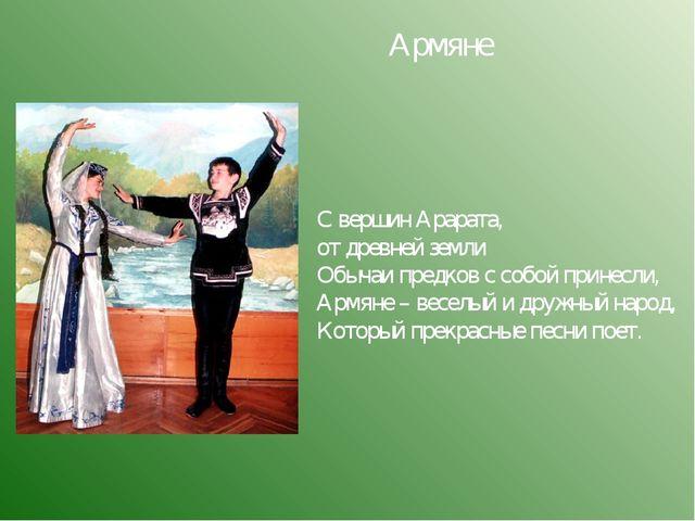 С вершин Арарата, от древней земли Обычаи предков с собой принесли, Армяне –...