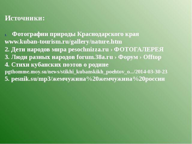 Источники: Фотографии природы Краснодарского края www.kuban-tourism.ru/galler...