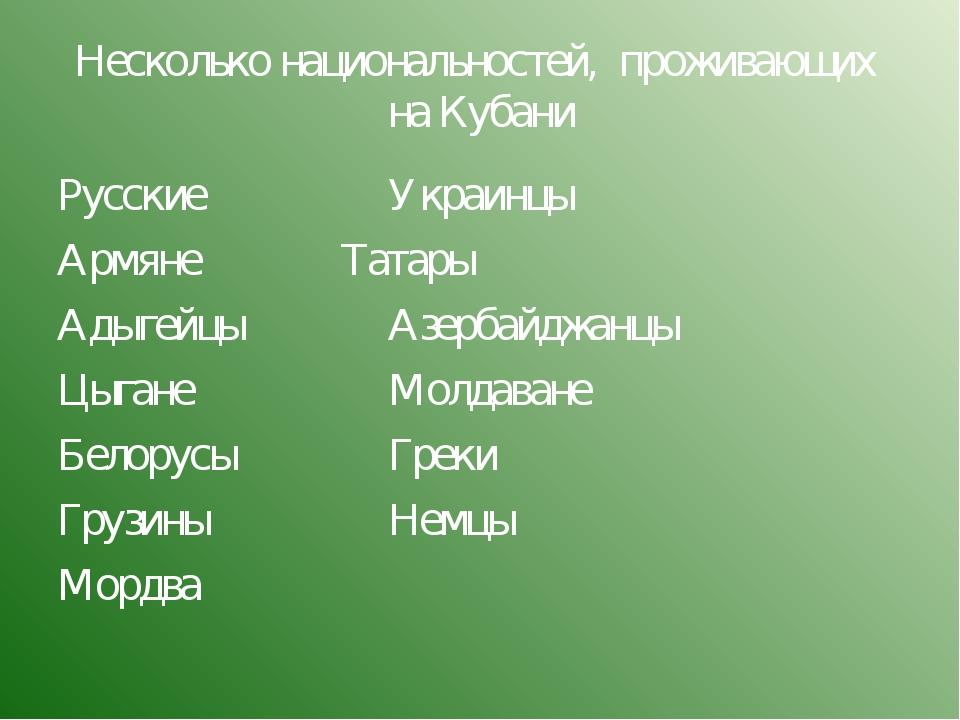 Несколько национальностей, проживающих на Кубани Русские Украинцы Армяне...