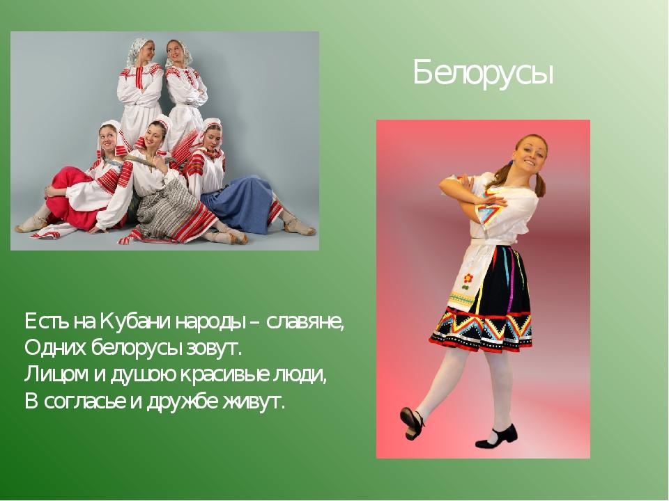 Есть на Кубани народы – славяне, Одних белорусы зовут. Лицом и душою красивые...