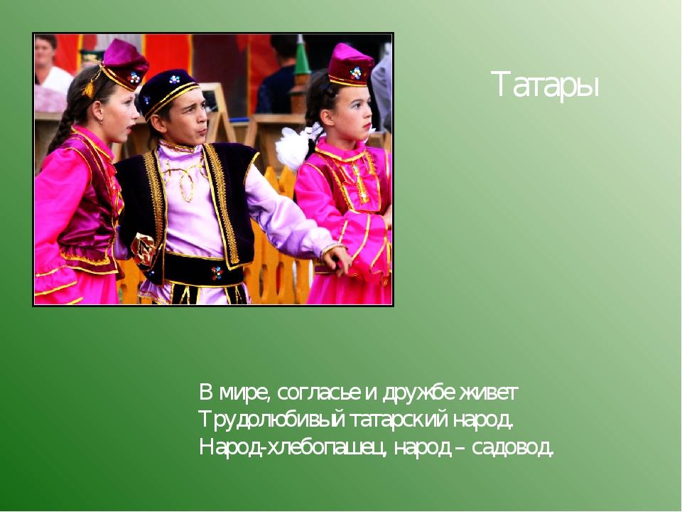 В мире, согласье и дружбе живет Трудолюбивый татарский народ. Народ-хлебопаше...