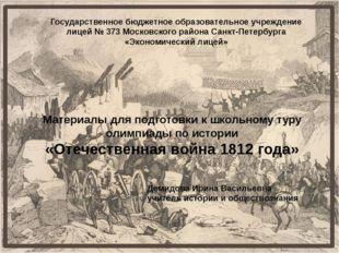 Материалы для подготовки к школьному туру олимпиады по истории «Отечественна