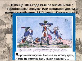 Год Бородинской битвы 1811 1812 1813