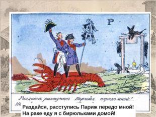 Узнай событие Совет в деревне Фили Бородинская битва