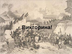 Назови памятники войне 1812 года Нарвские триумфальные ворота