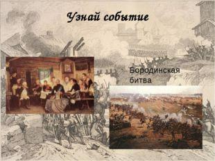 Ресурсы www.museum.ru.1812 www.biografija.ru AntikClab.ru http://maruschak3.n