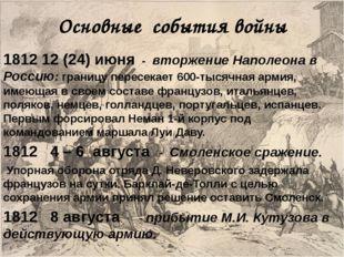Основные события войны 1812 12 (24) июня - вторжение Наполеона в Россию: гра
