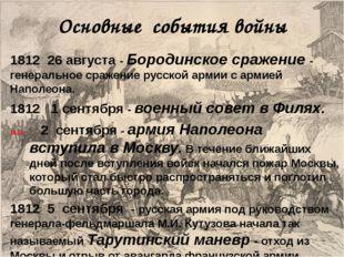 Основные события войны 1812 6 октября - произошло сражение при Тарутине и сра