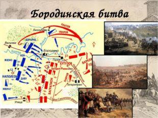 """Основные события войны 1812 1 ноября - """"Великая армия"""" собралась в Смоленске."""