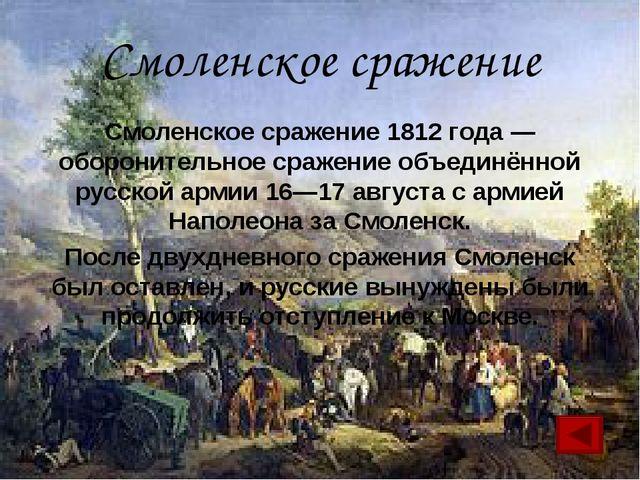 Основные события войны 1812 26 августа - Бородинское сражение - генеральное с...