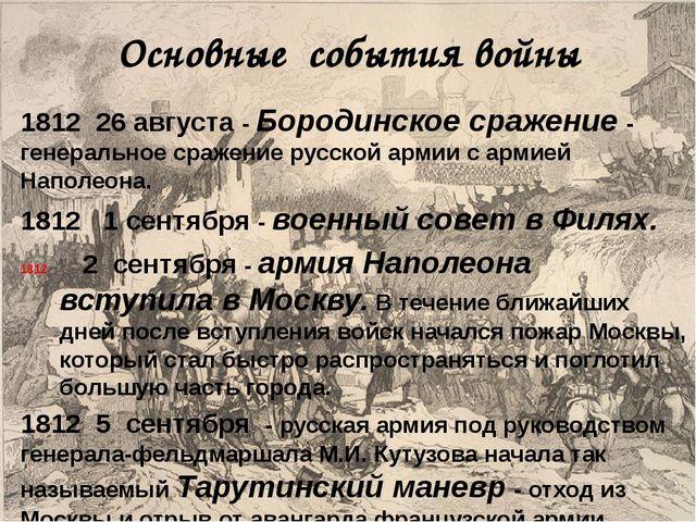 Основные события войны 1812 6 октября - произошло сражение при Тарутине и сра...