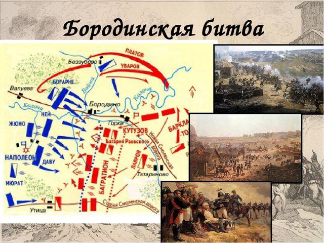 """Основные события войны 1812 1 ноября - """"Великая армия"""" собралась в Смоленске...."""