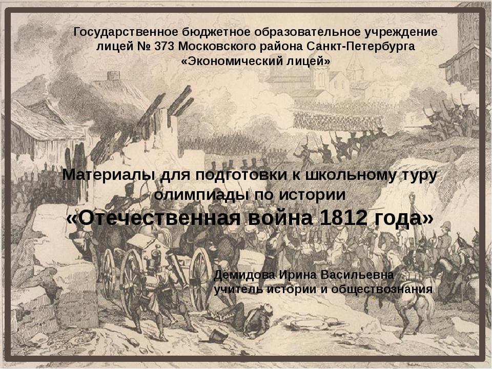 Материалы для подготовки к школьному туру олимпиады по истории «Отечественна...
