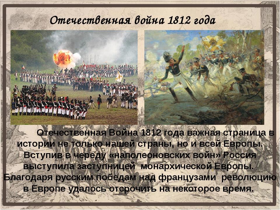 Начало войны – 24 июня 1812 года 1 2 3 Смоленск