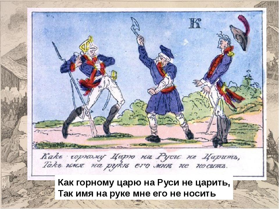Узнай исторического деятеля Александр I Наполеон Бонапарт