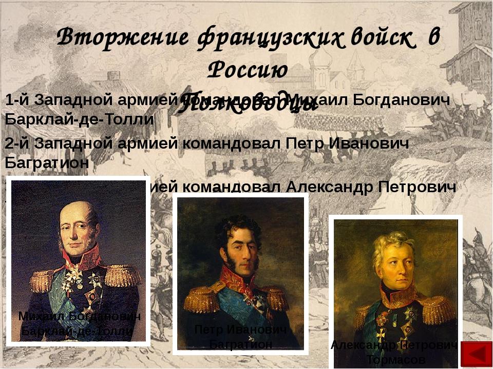 «Пришел Кутузов бить французов!» Солдатская поговорка