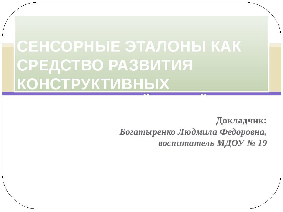 Докладчик: Богатыренко Людмила Федоровна, воспитатель МДОУ № 19 СЕНСОРНЫЕ ЭТА...