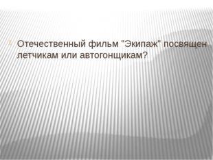 """Отечественный фильм """"Экипаж"""" посвящен летчикам или автогонщикам?"""