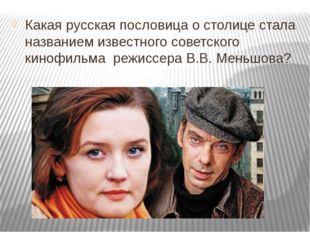 Какая русская пословица о столице стала названием известного советского кино