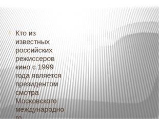 Кто из известных российских режиссеров кино с 1999 года является президентом