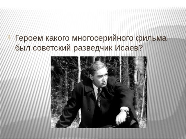 Героем какого многосерийного фильма был советский разведчик Исаев?