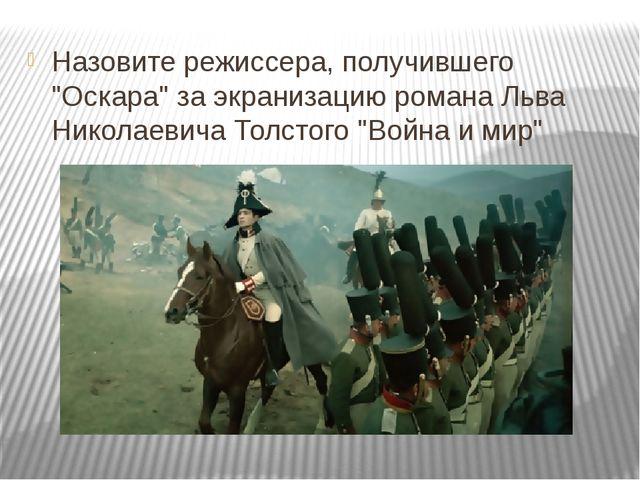 """Назовите режиссера, получившего """"Оскара"""" за экранизацию романа Льва Николаев..."""