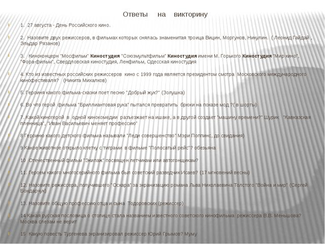 Ответы на викторину 1. 27 августа - День Российского кино. 2. Назовите двух р...