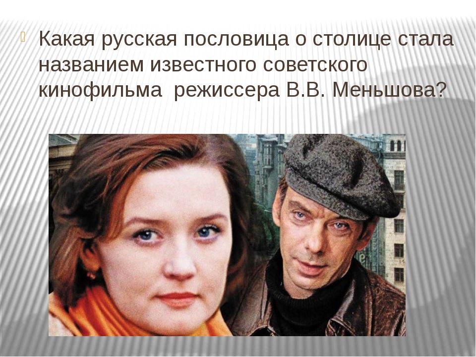Какая русская пословица о столице стала названием известного советского кино...