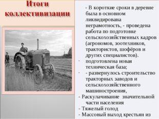 - В короткие сроки в деревне была в основном ликвидирована неграмотность, -