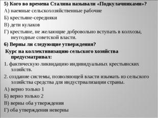 5) Кого во времена Сталина называли «Подкулачниками»? А)наемные сельскохозяй