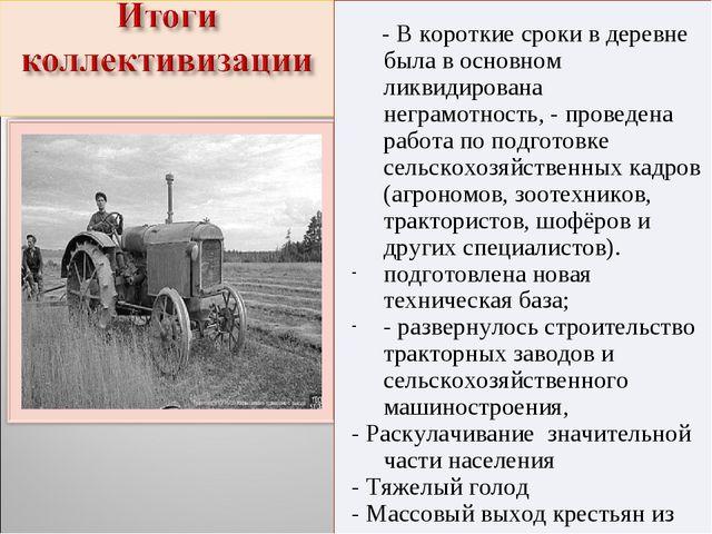 - В короткие сроки в деревне была в основном ликвидирована неграмотность, -...