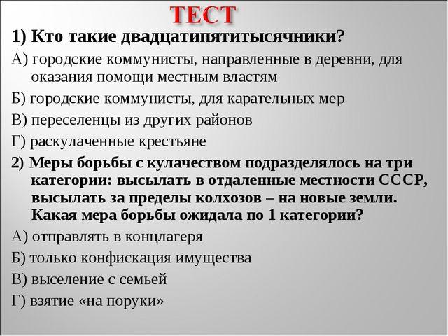 1) Кто такие двадцатипятитысячники? А)городские коммунисты, направленные в д...